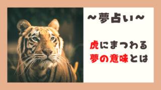夢占い 虎 トラ