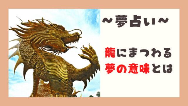 龍 ドラゴン 夢占い